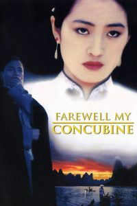 "Poster for the movie ""Farewell My Concubine"""