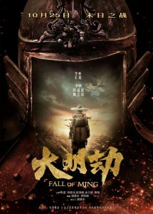 "Poster for the movie ""Fall of Ming"""