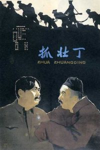 "Poster for the movie ""Zhua zhuang ding"""