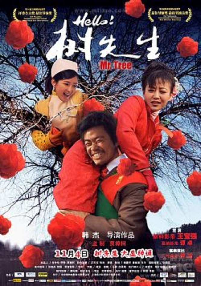 "Poster for the movie ""Mr. Tree"""
