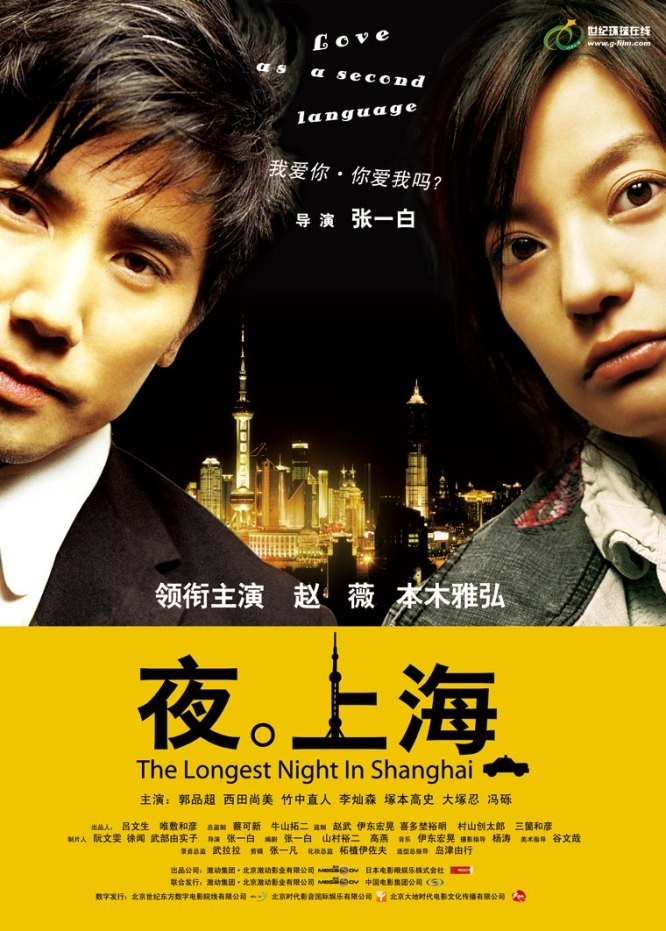 "Poster for the movie ""The Longest Night In Shanghai"""
