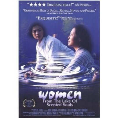 "Poster for the movie ""Women from the Lake of Scented Souls"""
