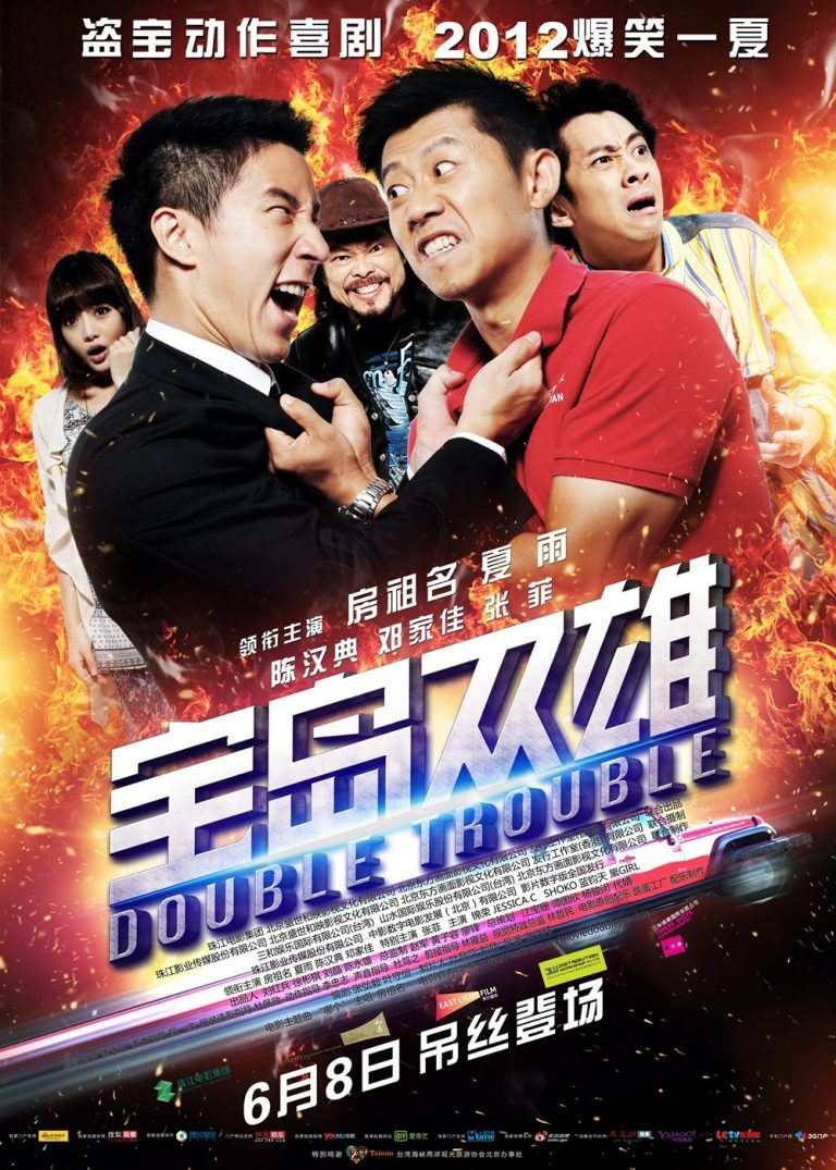 """Poster for the movie """"Double Trouble"""""""