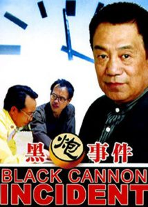 "Poster for the movie ""The Black Cannon Incident"""