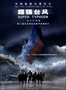 "Poster for the movie ""Super Typhoon"""