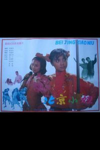 "Poster for the movie ""Beijing xiao niu"""