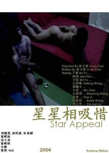 """Poster for the movie """"Star Appeal"""""""