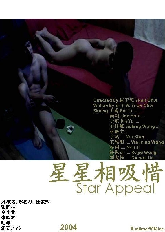 "Poster for the movie ""Star Appeal"""