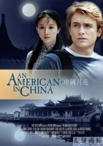 "Poster for the movie ""An American in China"""