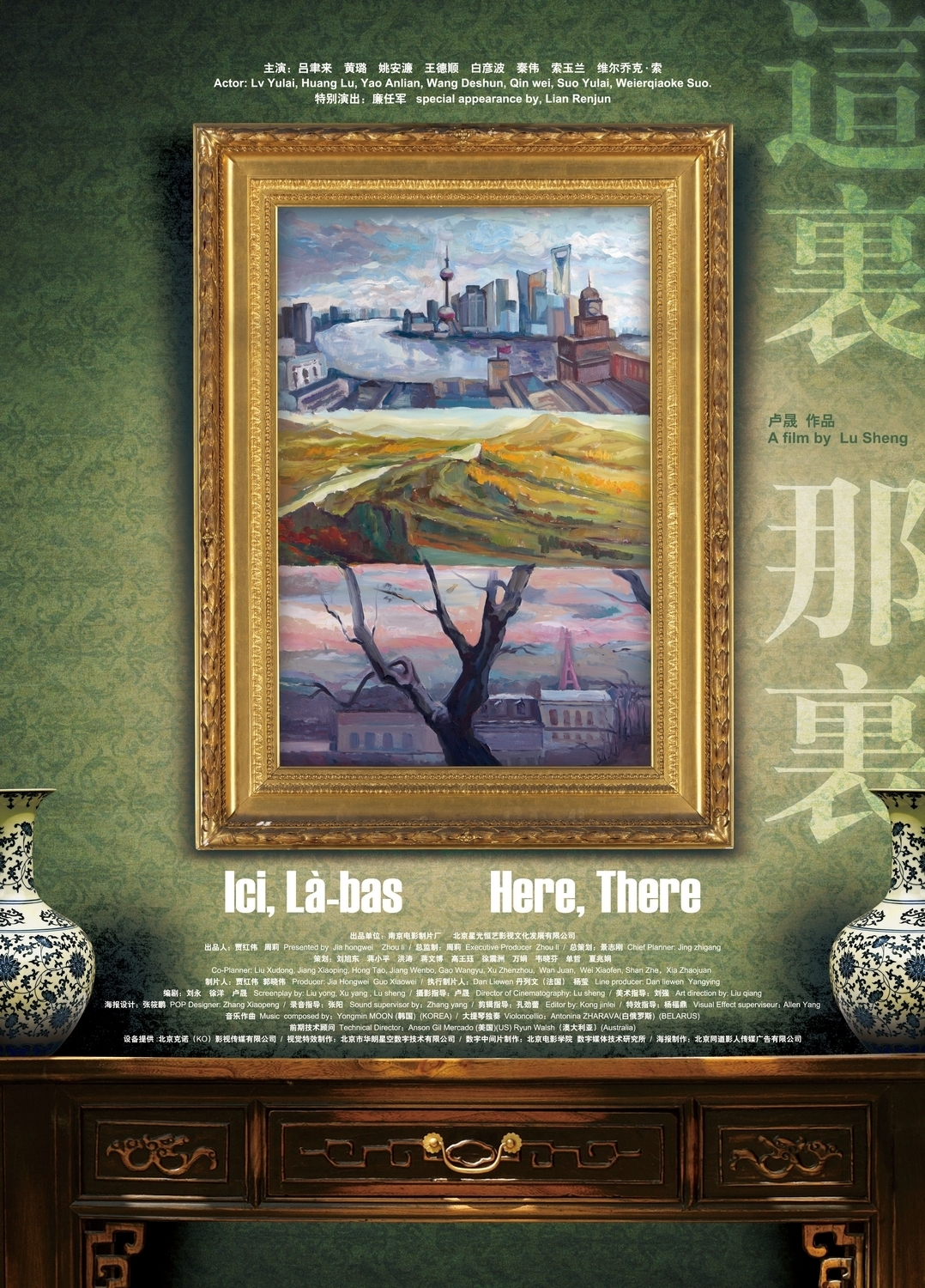 "Poster for the movie ""Here, There"""