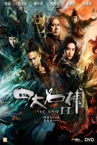 "Poster for the movie ""The Four 2"""