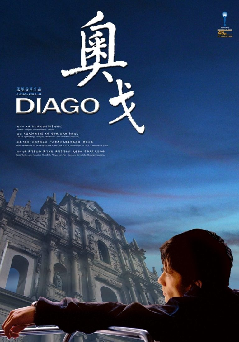 """Poster for the movie """"Diago"""""""