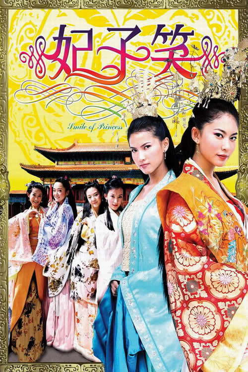 "Poster for the movie ""The China's Next Top Princess"""