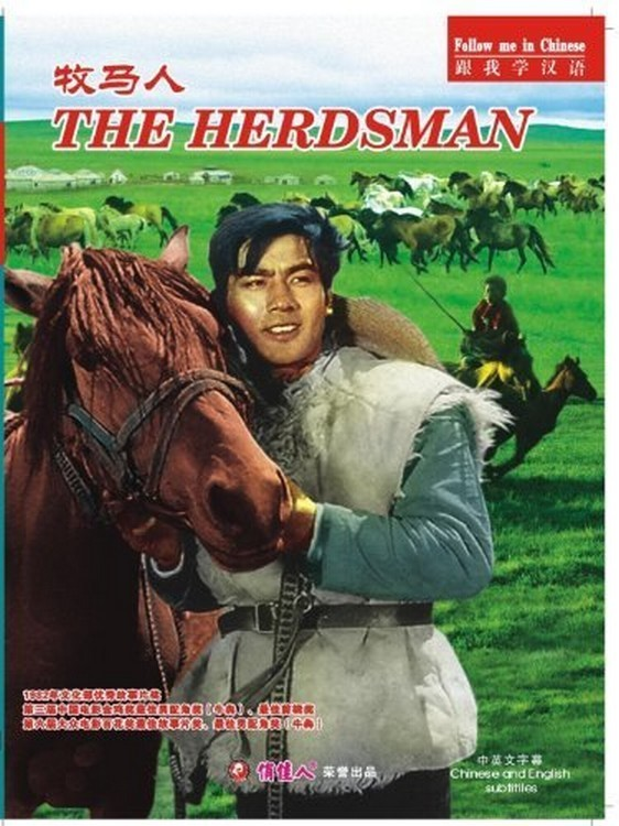 "Poster for the movie ""The Herdsman"""