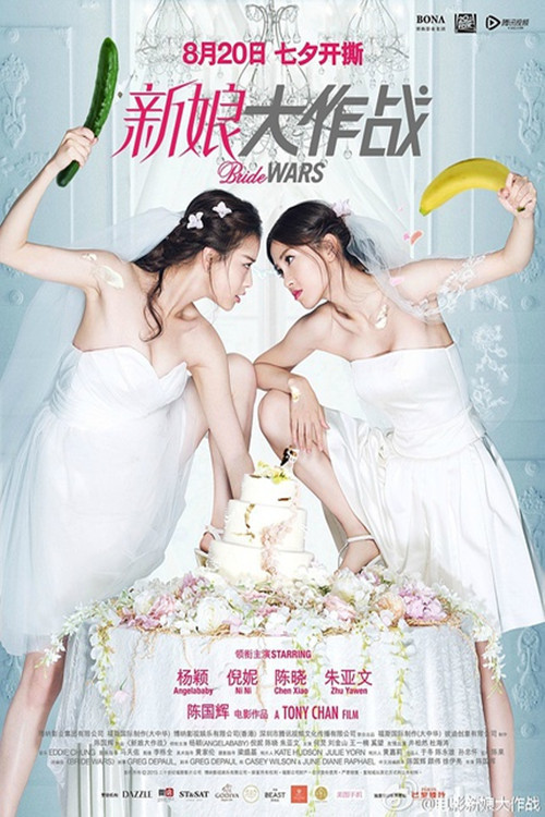 "Poster for the movie ""Bride Wars"""