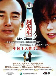 "Poster for the movie ""Mr. Zhao"""