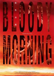 "Poster for the movie ""Bloody Morning"""