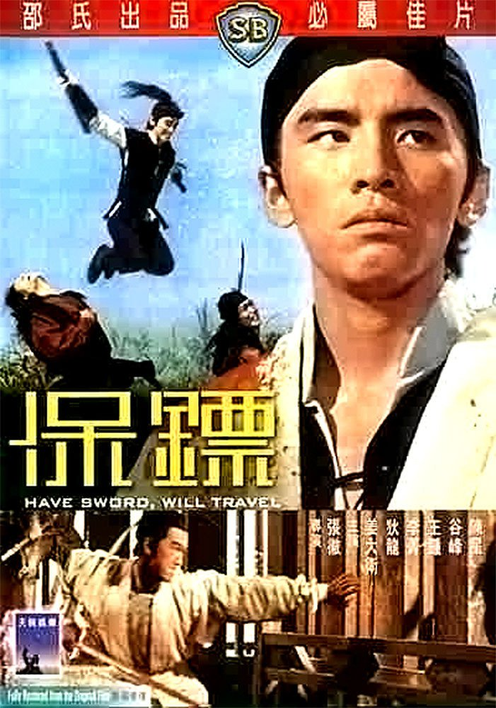 "Poster for the movie ""Have Sword Will Travel"""