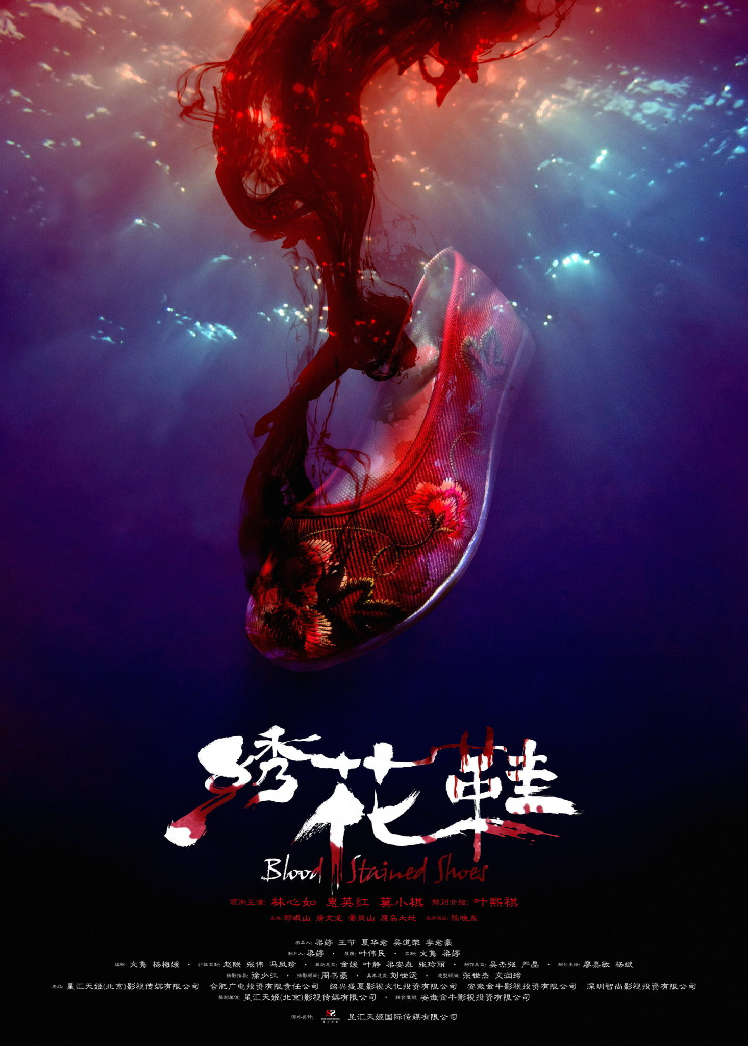 """Poster for the movie """"Blood Stained Shoes"""""""