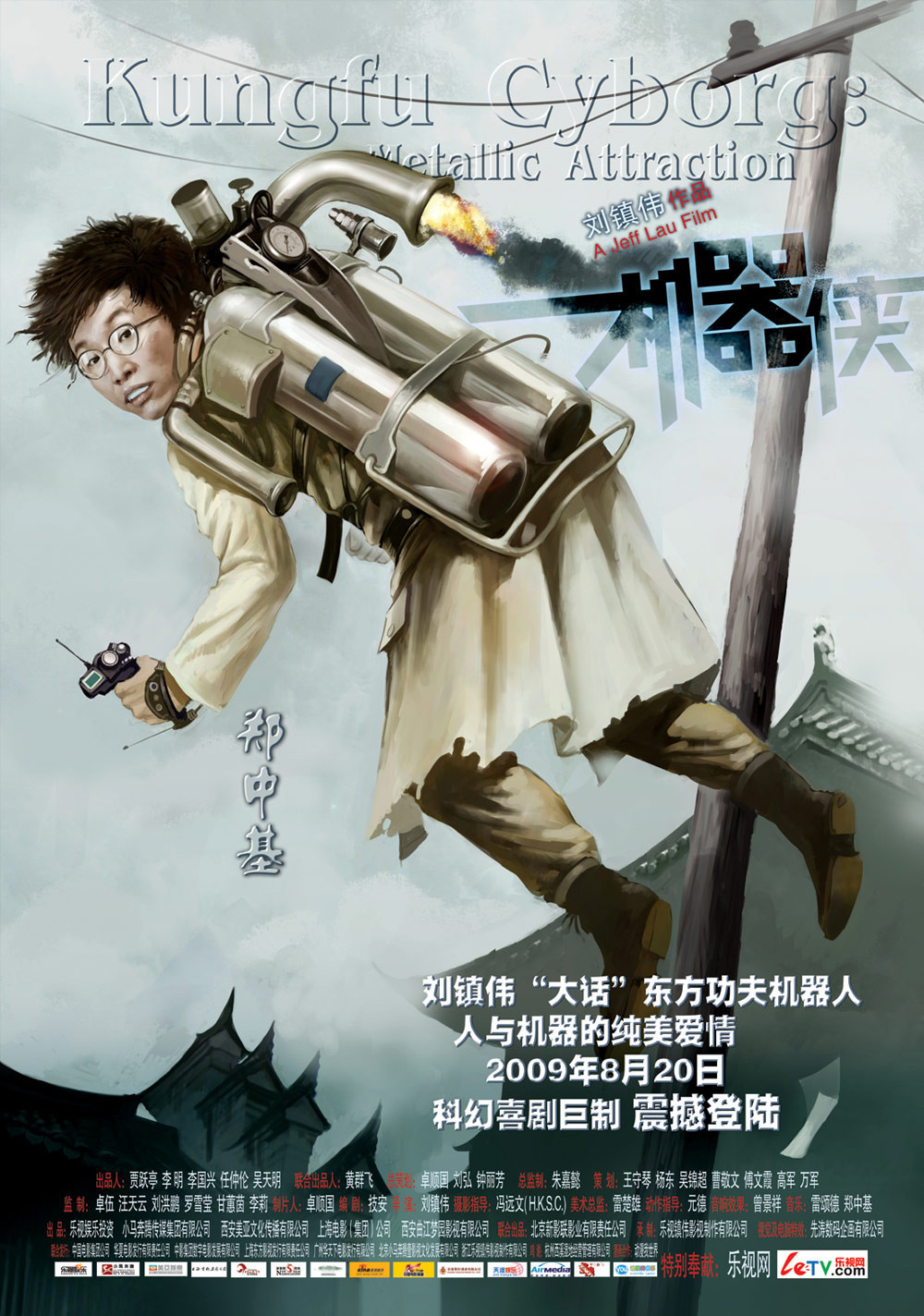 "Poster for the movie ""Metallic Attraction: Kungfu Cyborg"""