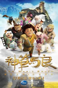 """Poster for the movie """"The Magical Brush"""""""