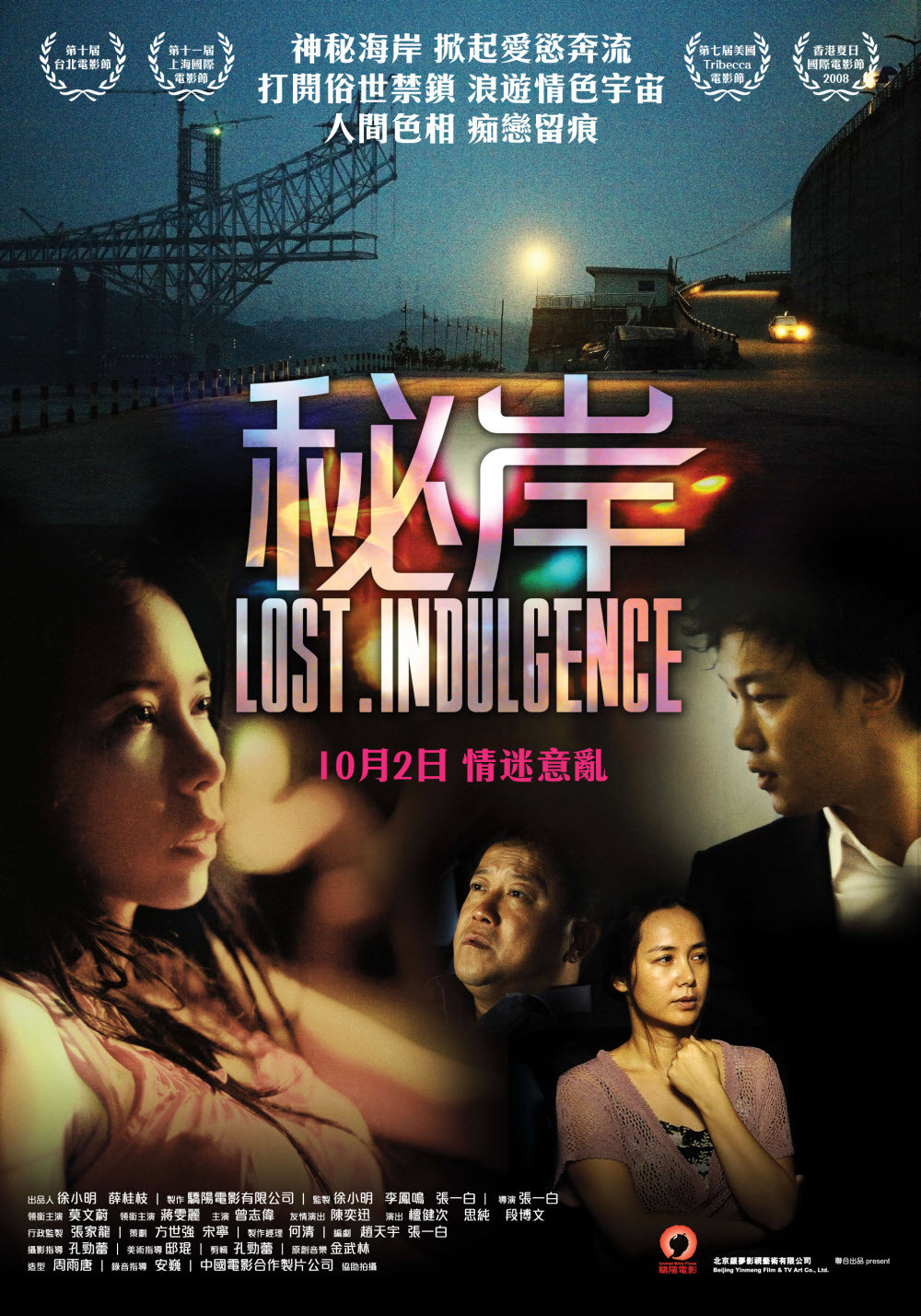 "Poster for the movie ""Lost Indulgence"""