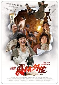 "Poster for the movie ""My Own Swordsman"""