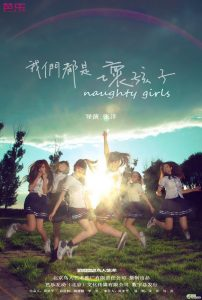 "Poster for the movie ""Naughty Girls"""