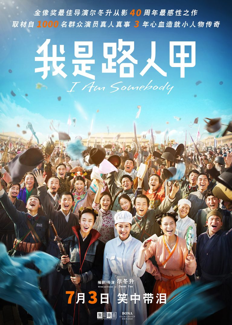 "Poster for the movie ""I Am Somebody"""