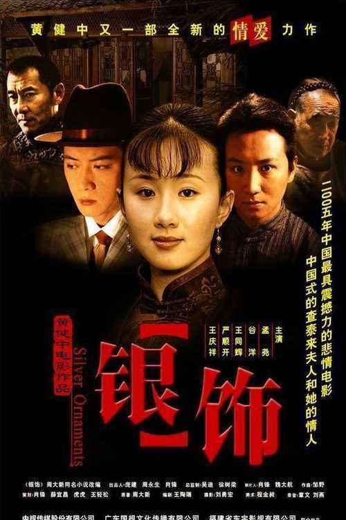 "Poster for the movie ""Yin shi"""