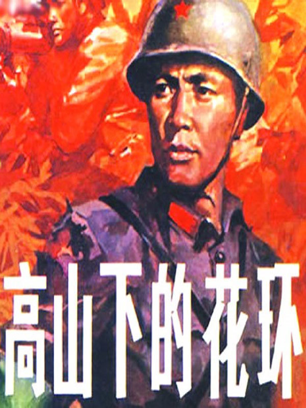 "Poster for the movie ""Wreaths at the Foot of the Mountain"""