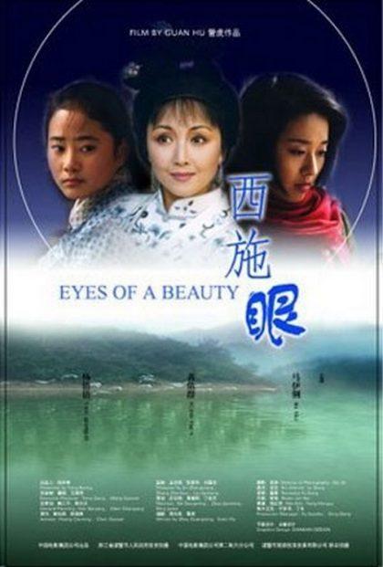 Eyes of a Beauty