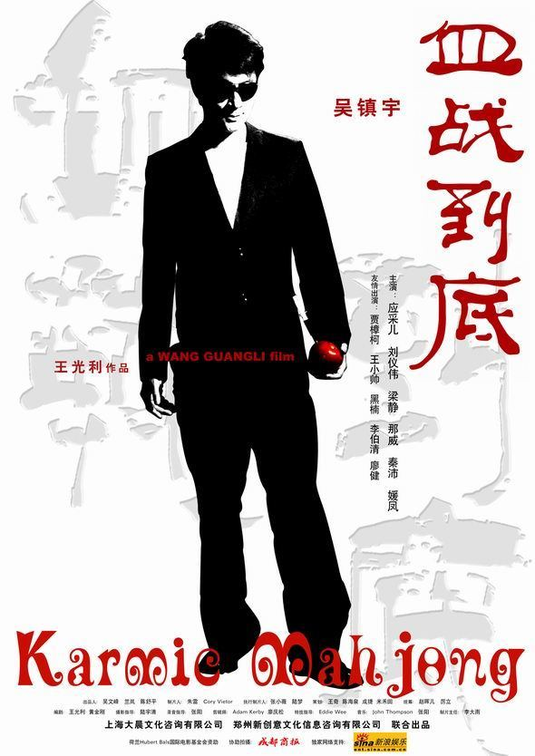 "Poster for the movie ""Karmic Mahjong"""