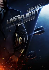 """Poster for the movie """"Last Flight"""""""