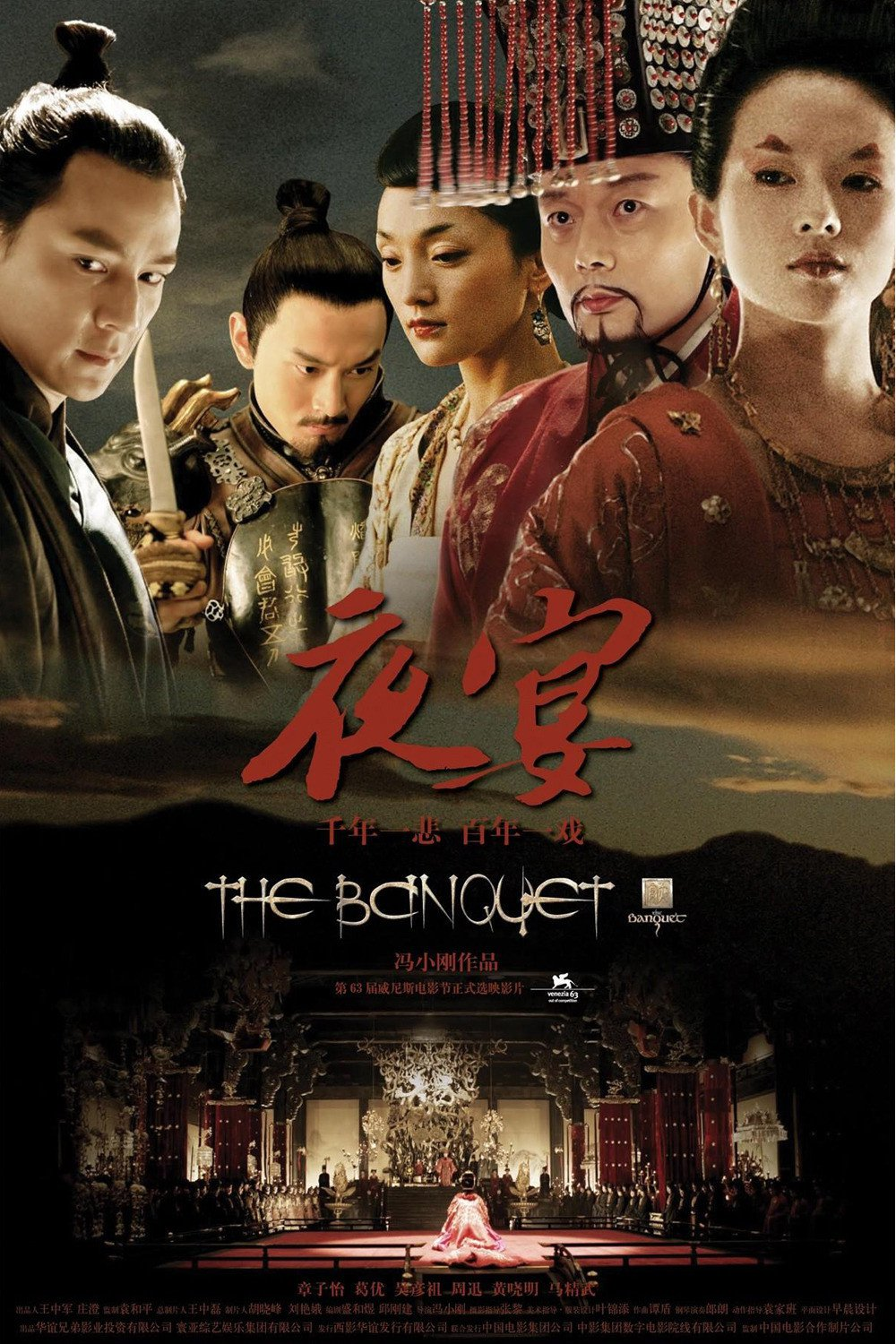 "Poster for the movie ""The Banquet"""