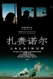 "Poster for the movie ""Jalainur"""