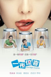 "Poster for the movie ""One Night Surprise"""