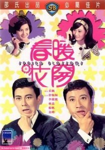 "Poster for the movie ""Spring Blossoms"""