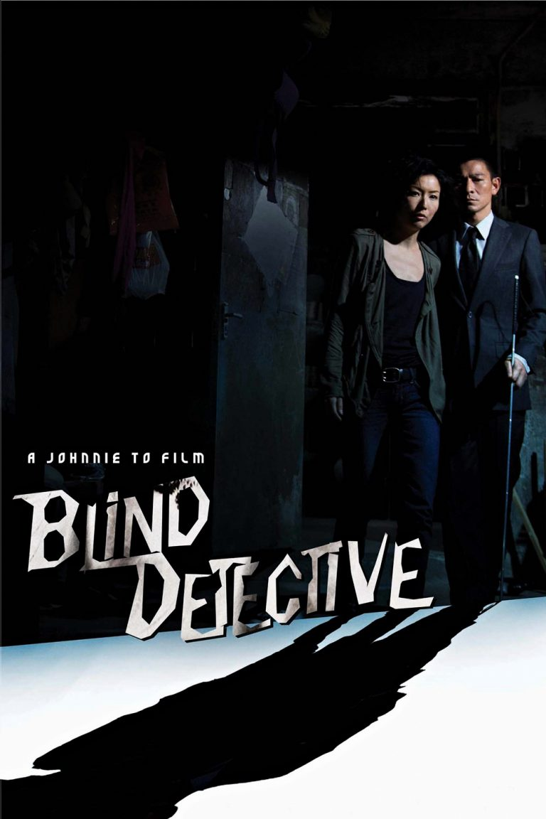 "Poster for the movie ""Blind Detective"""