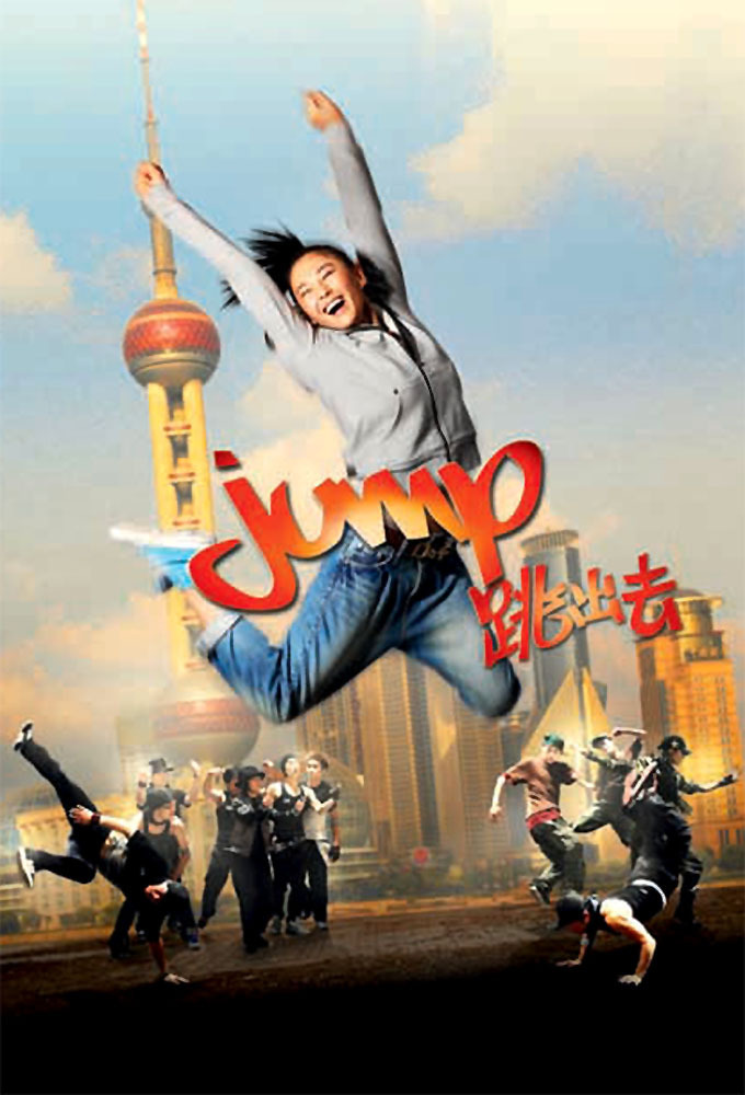 "Poster for the movie ""Jump"""