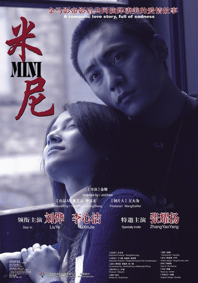 "Poster for the movie ""Mini"""