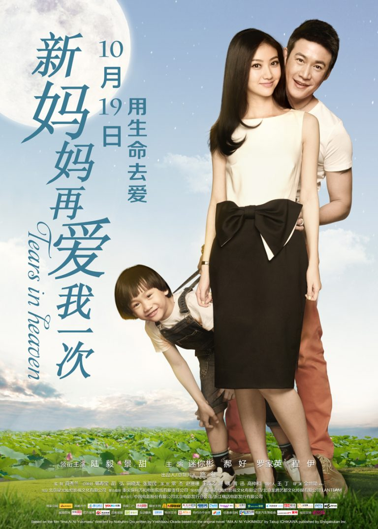 "Poster for the movie ""Tears in Heaven"""