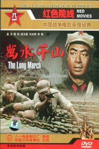 "Poster for the movie ""Wan shui qian shan"""
