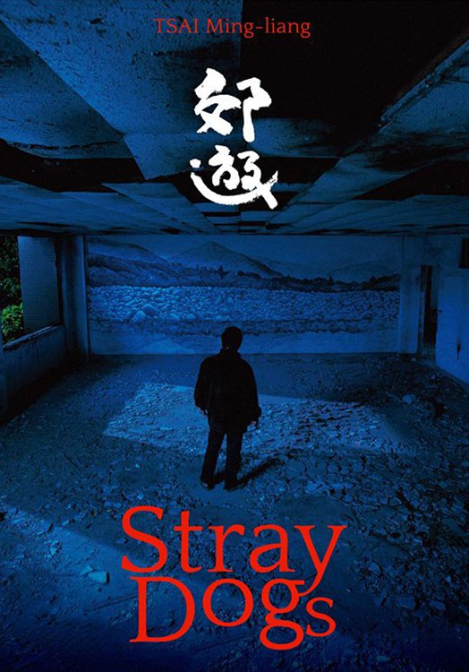 "Poster for the movie ""Stray Dogs"""
