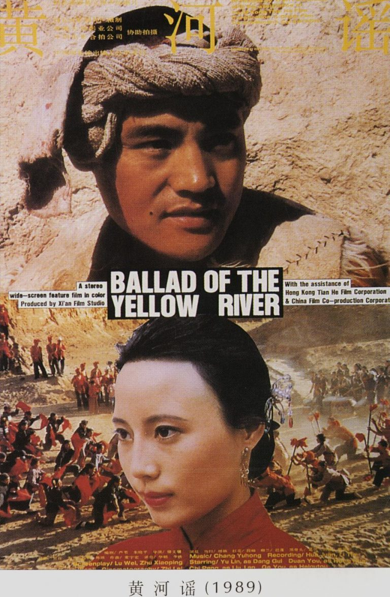 "Poster for the movie ""Ballad of the Yellow River"""