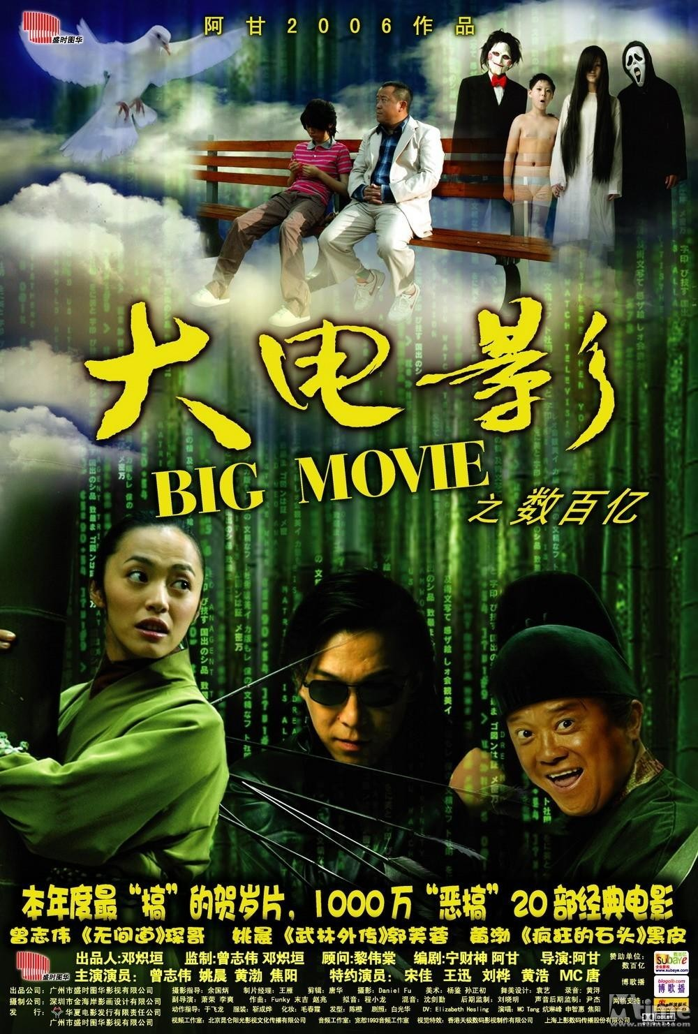 "Poster for the movie ""Big Movie"""