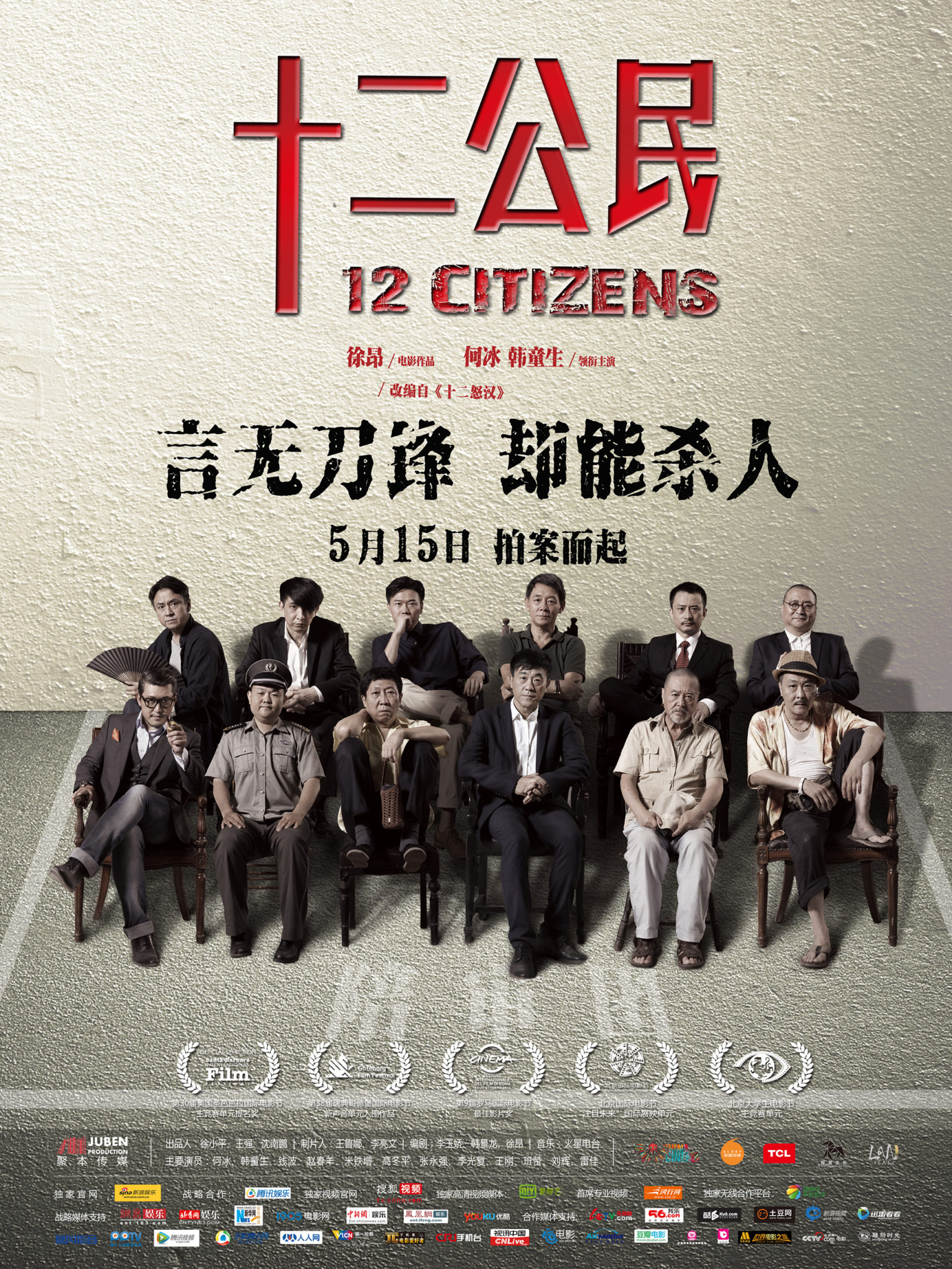 "Poster for the movie ""12 Citizens"""