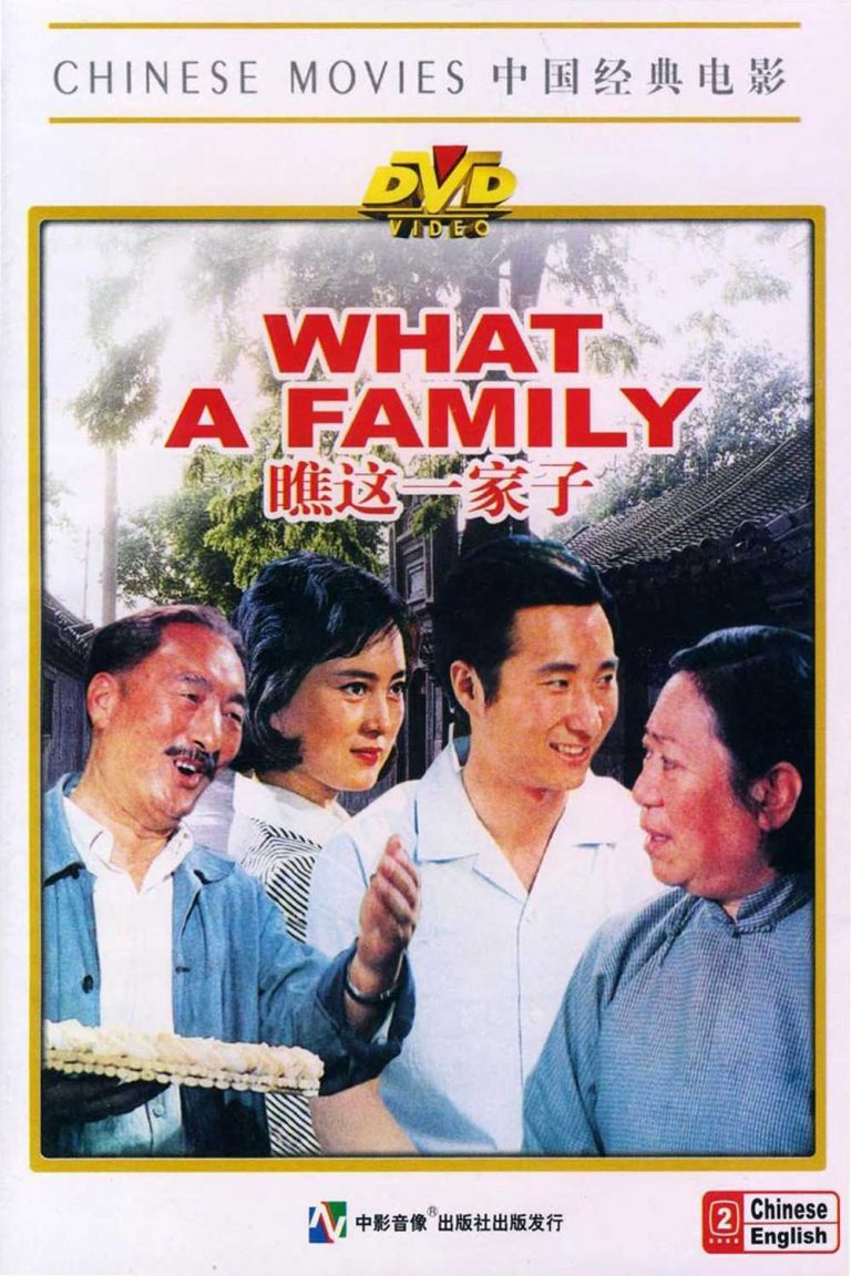 "Poster for the movie ""Qiao zhe yi jiazi"""