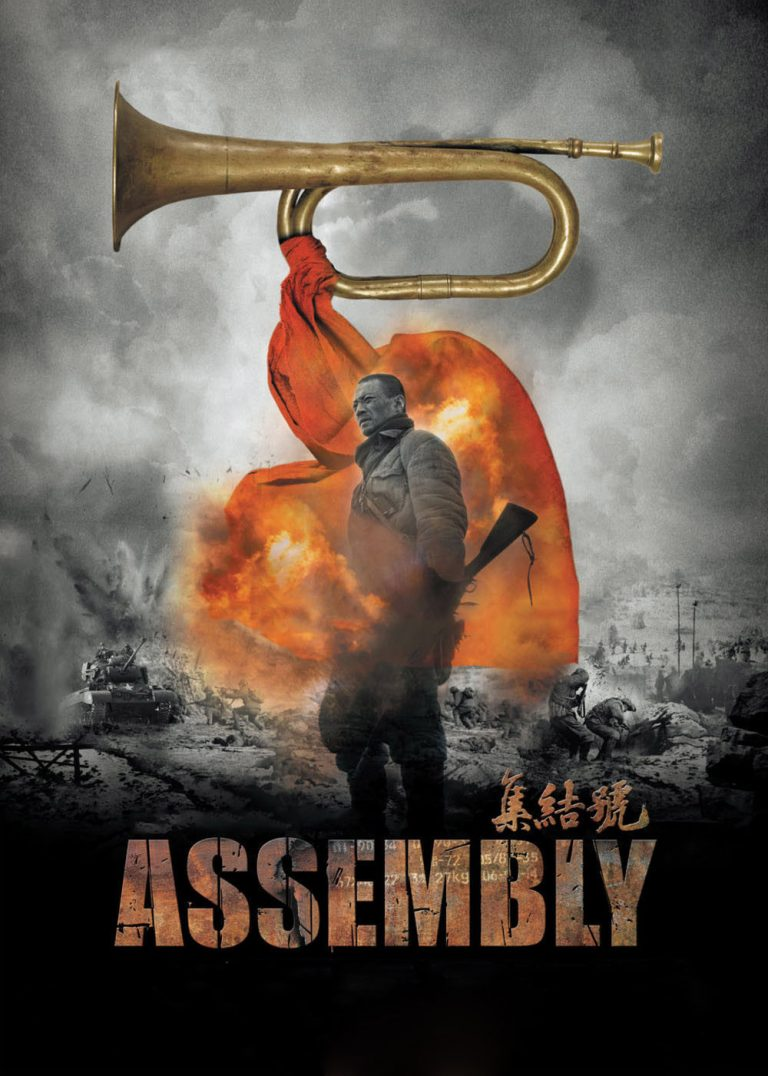 "Poster for the movie ""Assembly"""