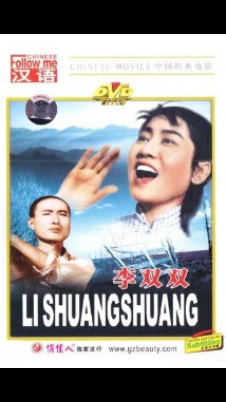 "Poster for the movie ""Li Shuangshuang"""